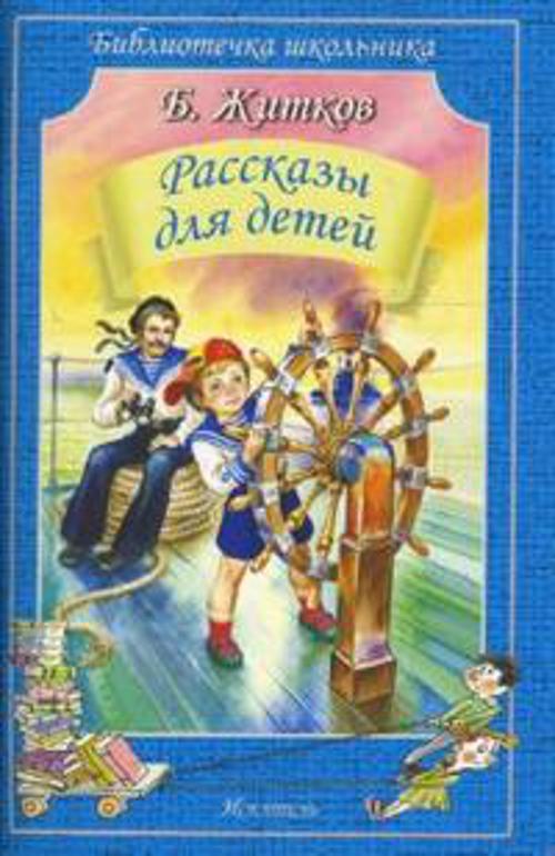 Житков Б.С. - Рассказы для детей обложка книги
