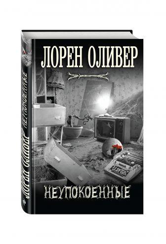 Лорен Оливер - Неупокоенные обложка книги