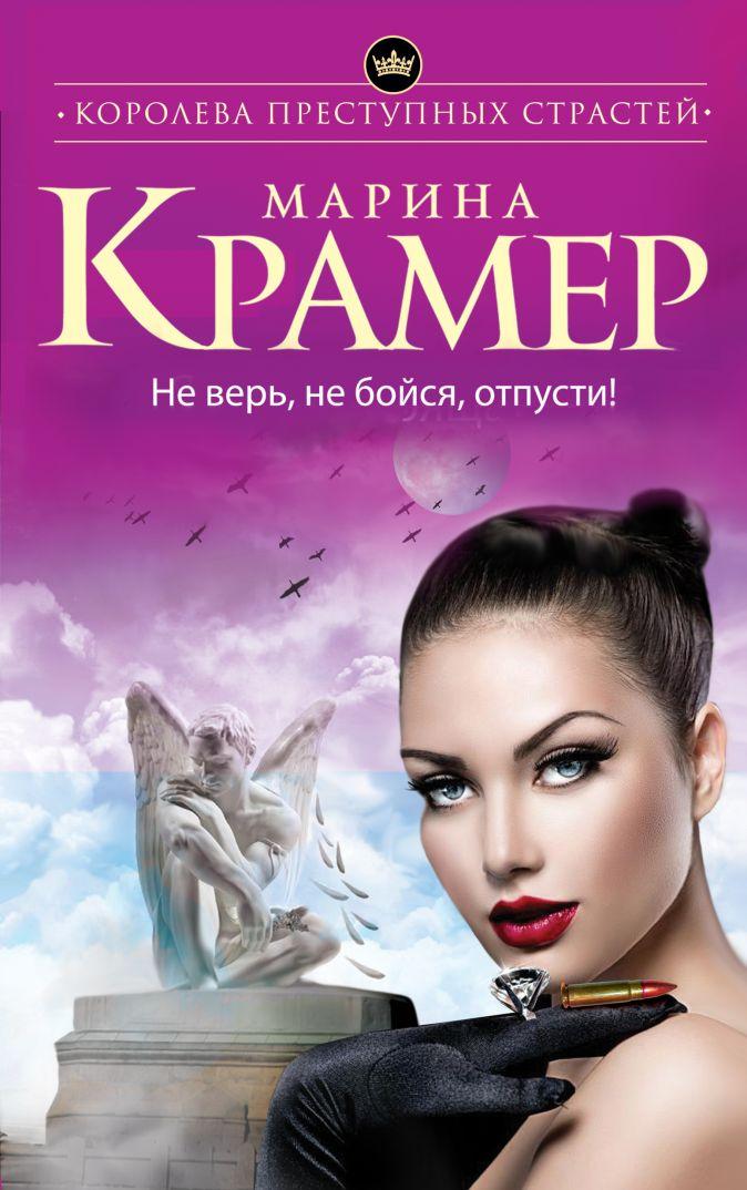 Марина Крамер - Не верь, не бойся, отпусти! обложка книги