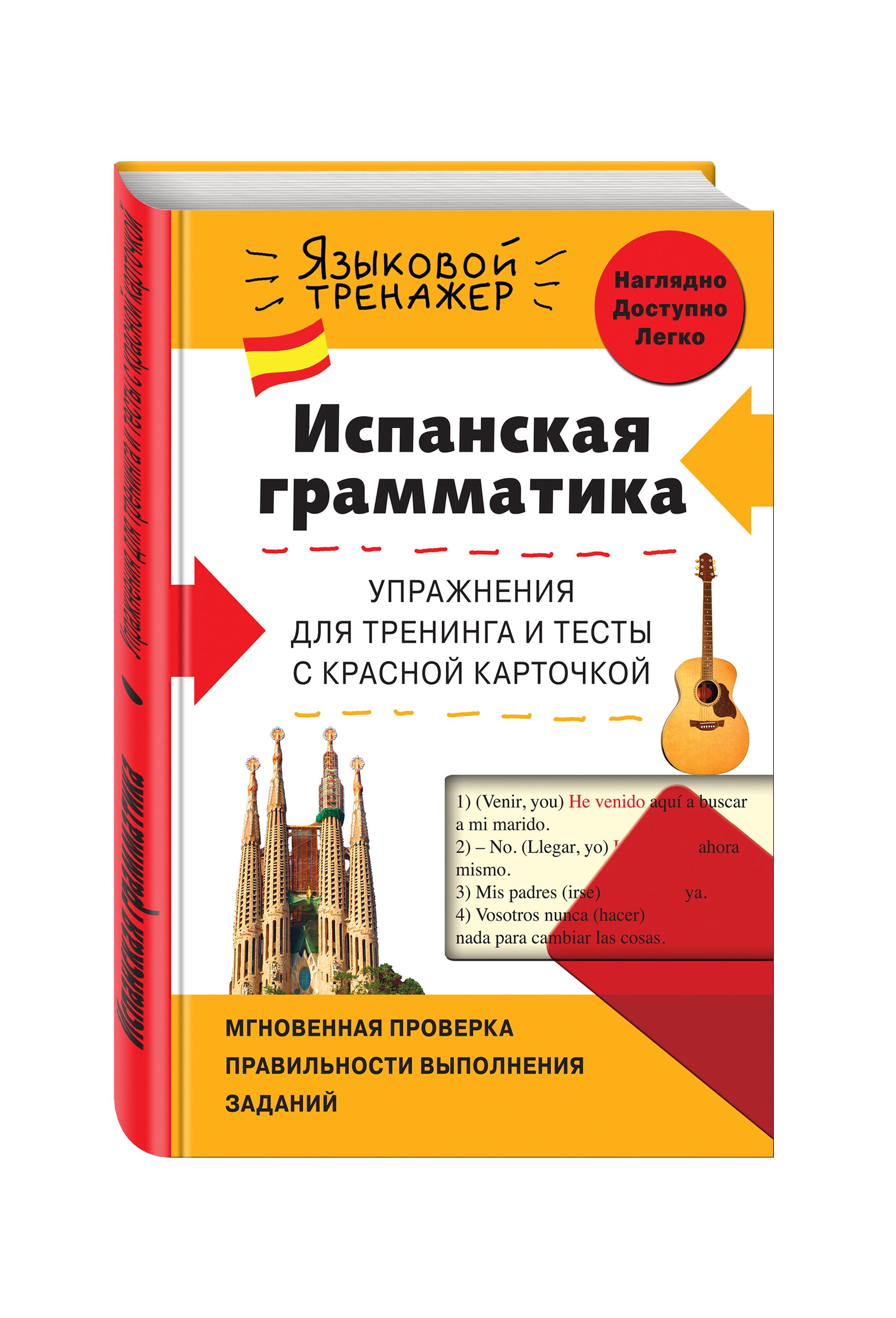 Л.В. Константинова Испанская грамматика. Упражнения для тренинга и тесты с красной карточкой