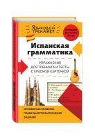 Л.В. Константинова - Испанская грамматика. Упражнения для тренинга и тесты с красной карточкой' обложка книги