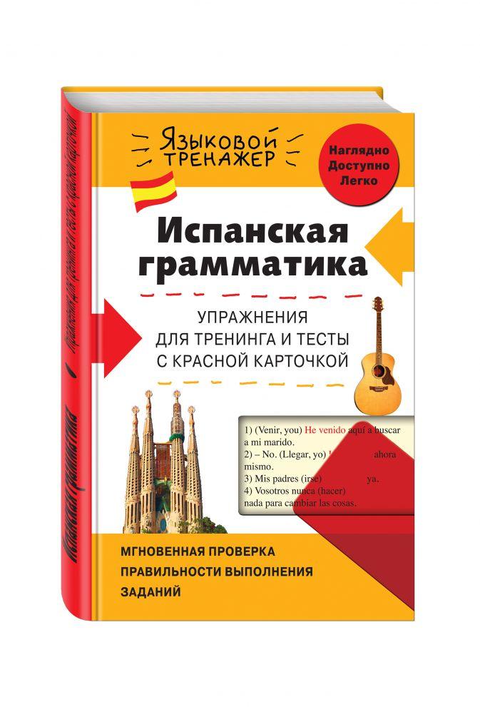 Л.В. Константинова - Испанская грамматика. Упражнения для тренинга и тесты с красной карточкой обложка книги