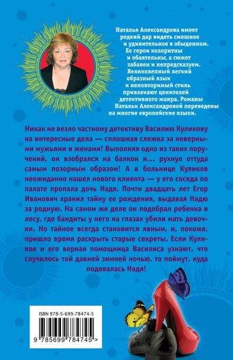 Загс разбитых сердец, или Игра с неверным мужем Александрова Н.Н.