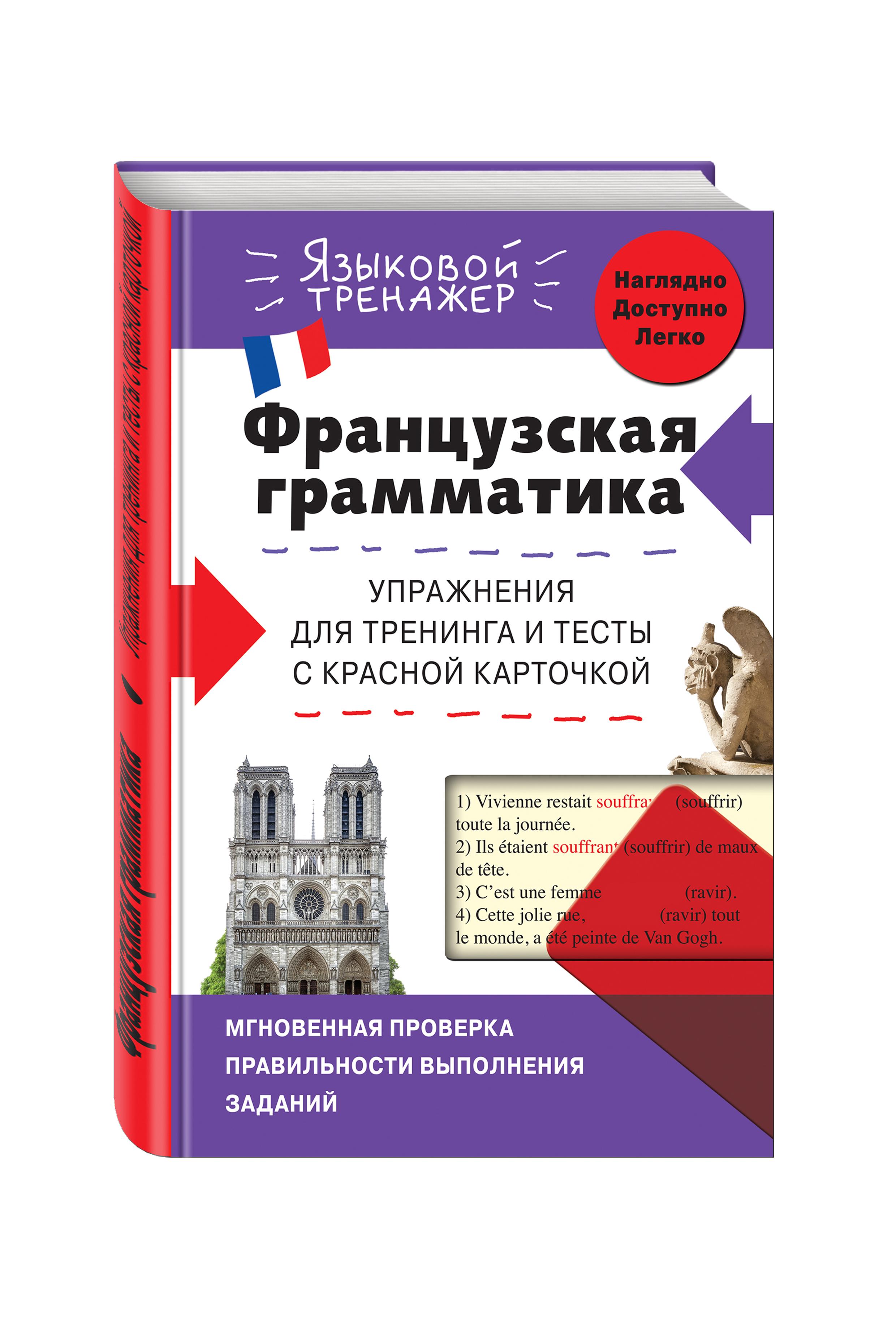 Кобринец О.С. Французская грамматика. Упражнения для тренинга и тесты с красной карточкой
