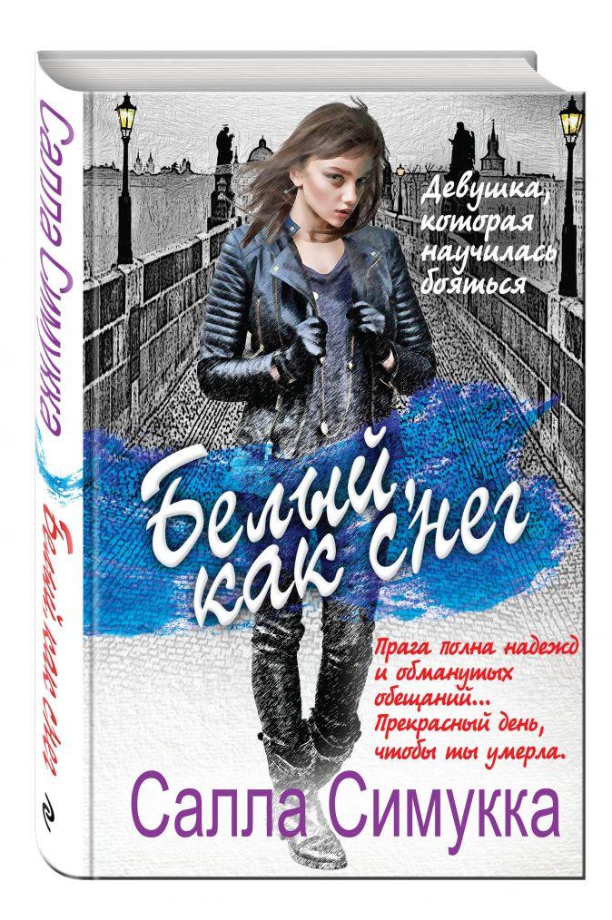 Салла Симукка - Белый, как снег обложка книги