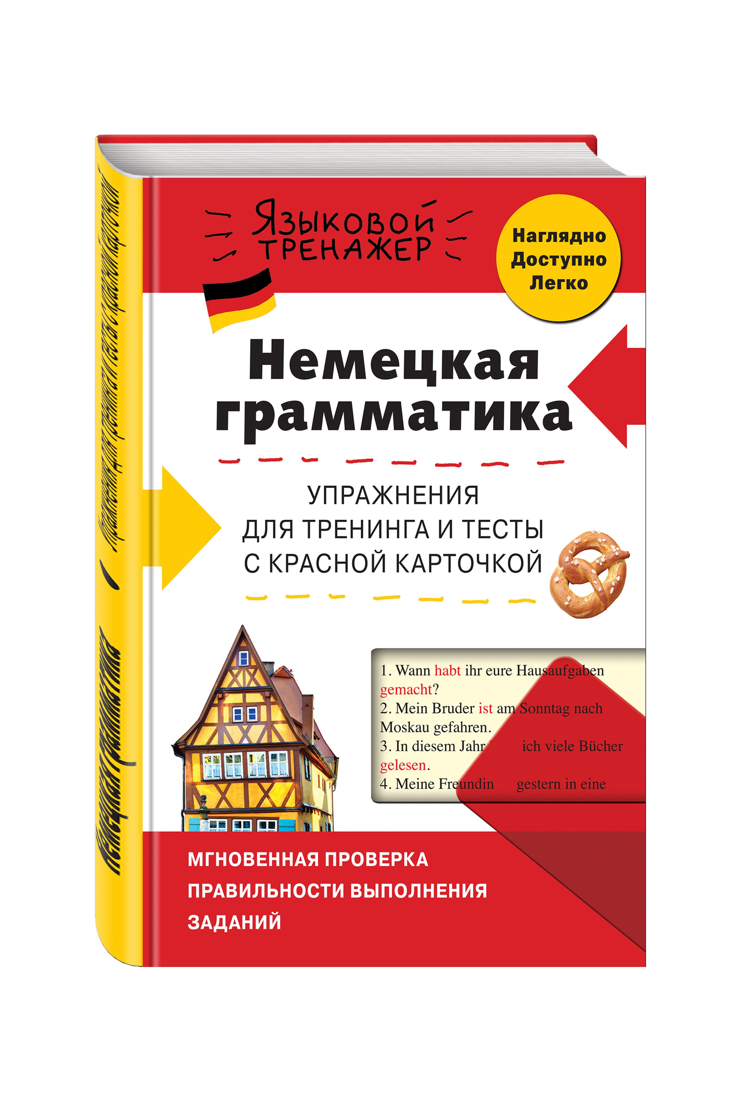 Красникова И.В., Жерлицына Ю.В. Немецкая грамматика. Упражнения для тренинга и тесты с красной карточкой