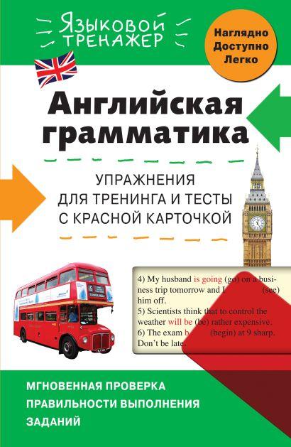 Английская грамматика. Упражнения для тренинга и тесты с красной карточкой - фото 1