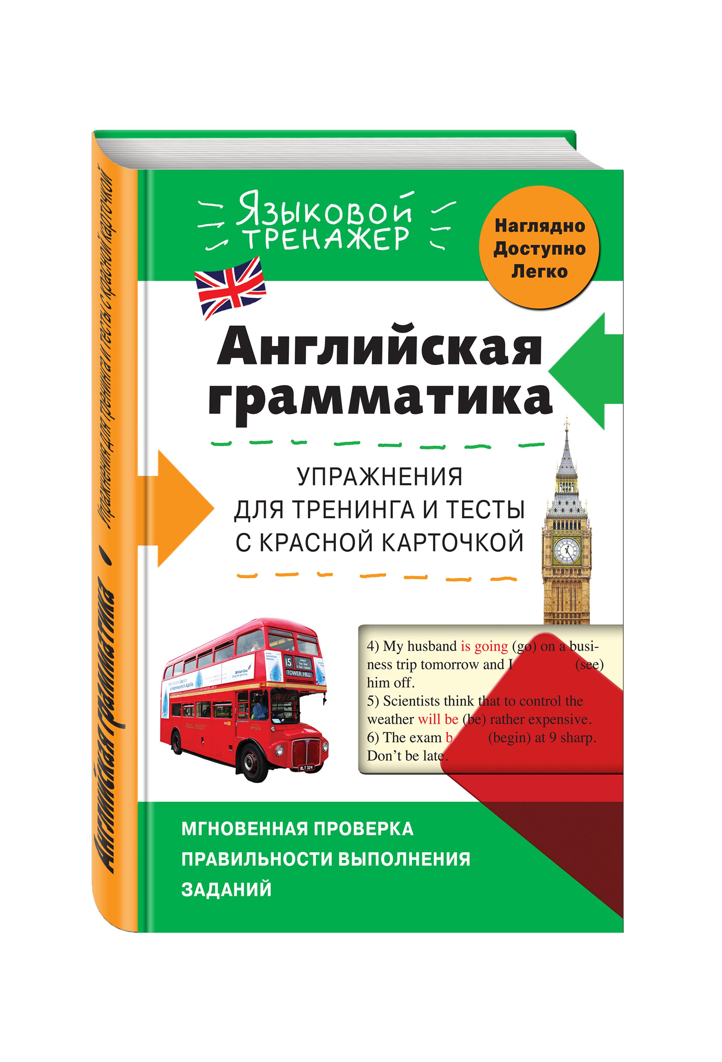 В.В. Ильченко Английская грамматика. Упражнения для тренинга и тесты с красной карточкой