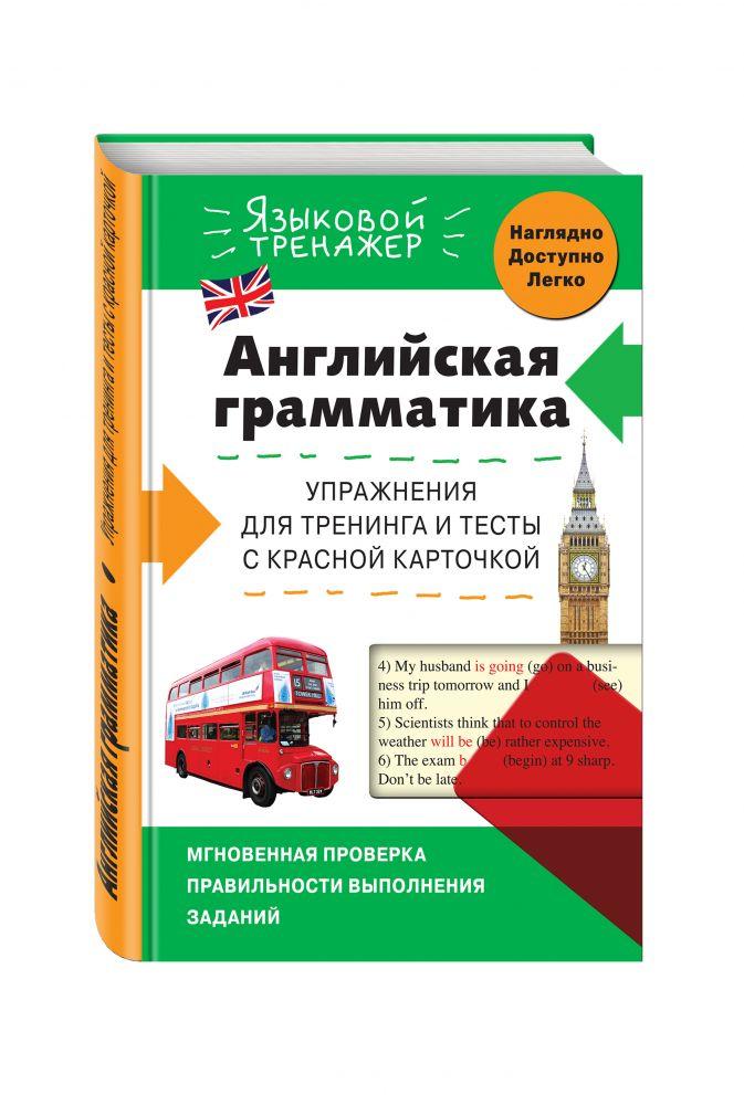 Английская грамматика. Упражнения для тренинга и тесты с красной карточкой В.В. Ильченко