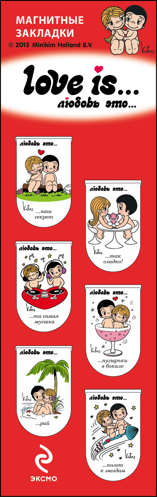 Магнитные закладки. Love is...Красный(6 закладок полукругл.)