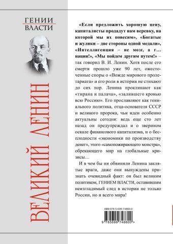Великий Ленин. «Вечно живой» Владимир Поцелуев
