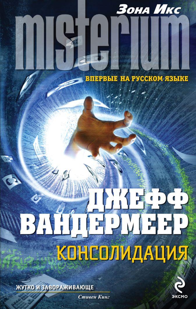 Джефф Вандермеер - Консолидация обложка книги