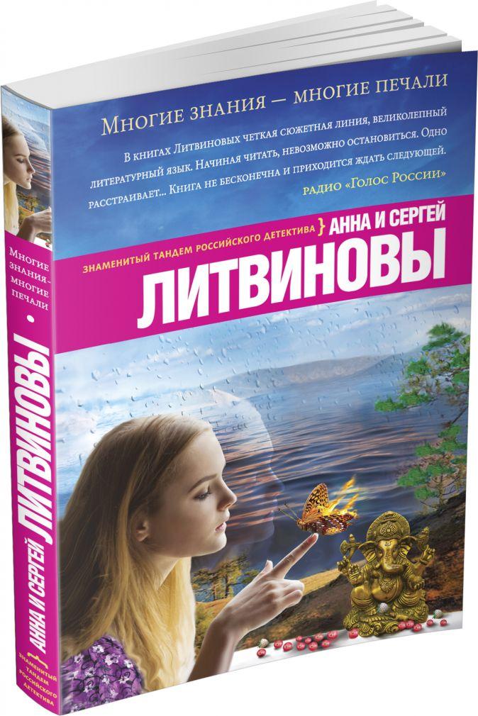 Анна и Сергей Литвиновы - Многие знания — многие печали обложка книги