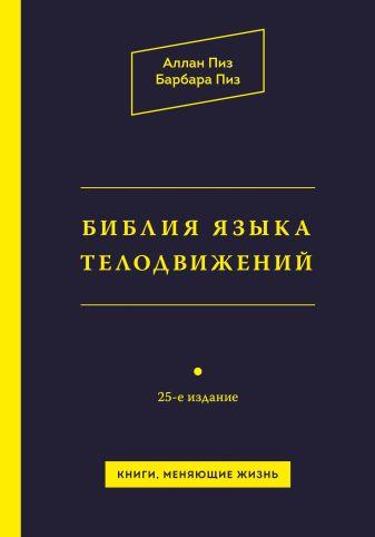 Пиз А., Пиз Б. - Библия языка телодвижений обложка книги