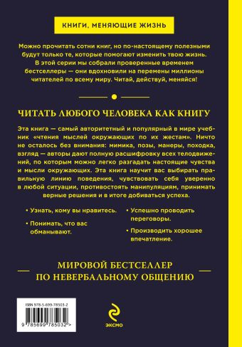 Библия языка телодвижений Пиз А., Пиз Б.