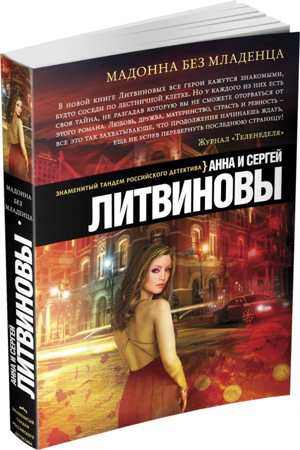 Мадонна без младенца Литвинова А.В., Литвинов С.В.