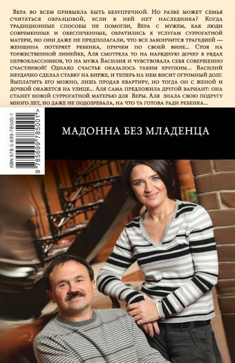 Мадонна без младенца Анна и Сергей Литвиновы