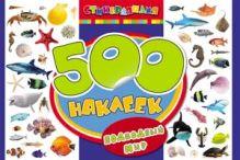 500 наклеек. Подводный мир