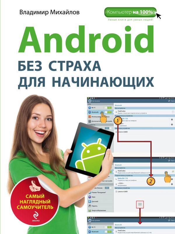 Android без страха для начинающих. Самый наглядный самоучитель Михайлов В.В.