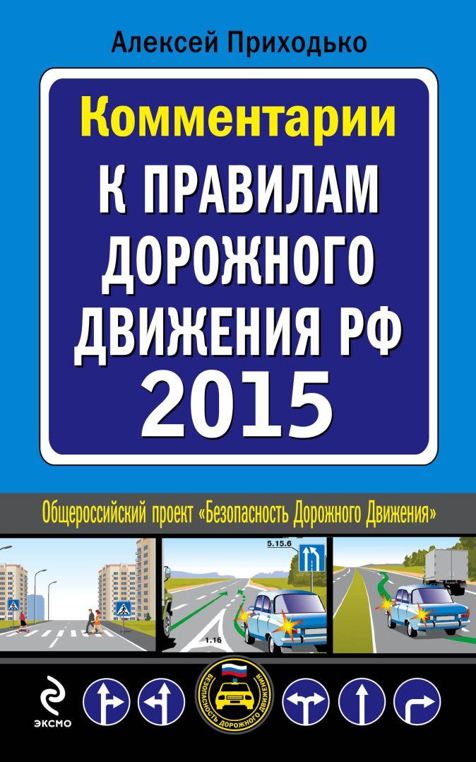 Приходько А.М. - Комментарии к Правилам дорожного движения РФ с изменениями на 2015 год обложка книги