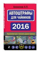 Алексеев А.П. - АвтоШтрафы для чайников 2016' обложка книги