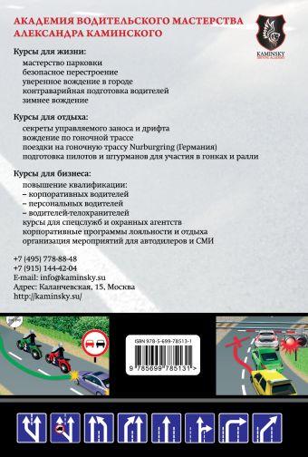 АвтоШтрафы для чайников 2016 Алексеев А.П.