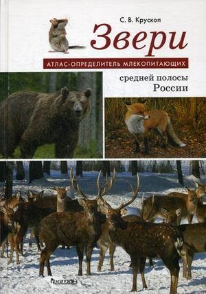 Атлас-определитель млекопитающих. Звери средней полосы России. - фото 1