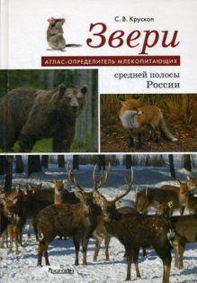 Атлас-определитель млекопитающих. Звери средней полосы России.