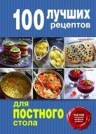 - 100 лучших рецептов для постного стола' обложка книги