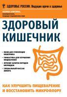Елисеева М.В. - Здоровый кишечник.Как улучшить пищеварение и восстановить микрофлору' обложка книги