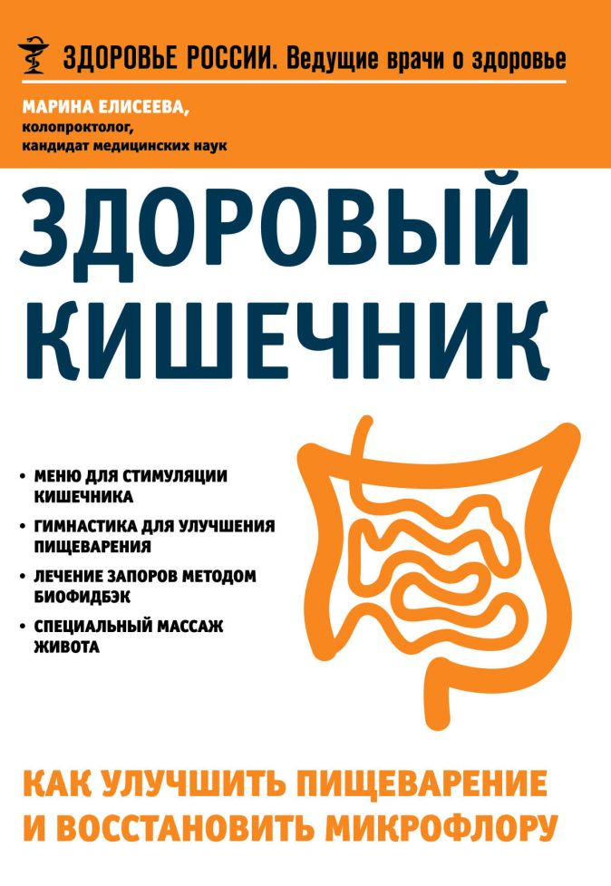 Елисеева М.В. - Здоровый кишечник.Как улучшить пищеварение и восстановить микрофлору обложка книги
