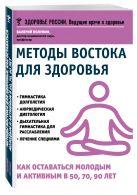 Полунин В.С. - Методы Востока для здоровья.Как оставаться молодым и активным в 50, 70, 90 лет' обложка книги