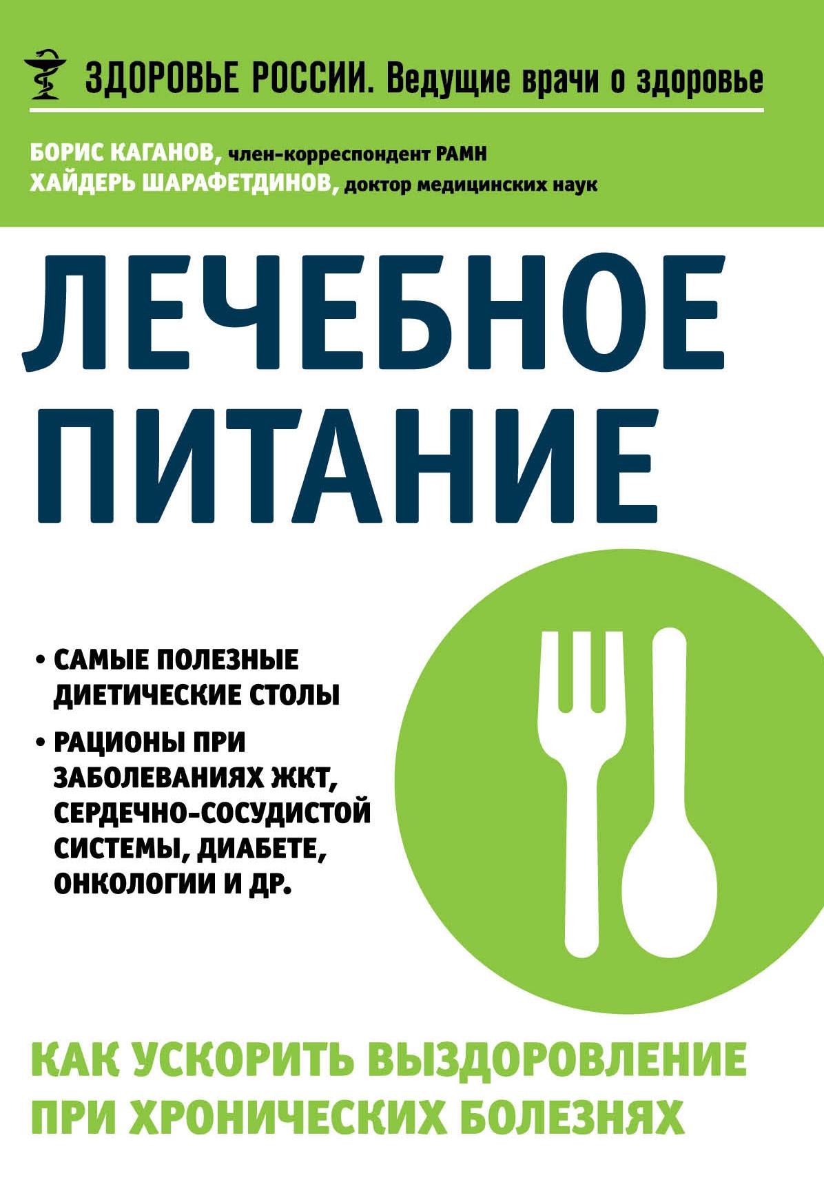 Борис Каганов, Хайдерь Шарафетдинов Лечебное питание. Как ускорить выздоровление при хронических болезнях лечебное питание при хронических заболеваниях