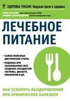 Борис Каганов, Хайдерь Шарафетдинов - Лечебное питание. Как ускорить выздоровление при хронических болезнях' обложка книги