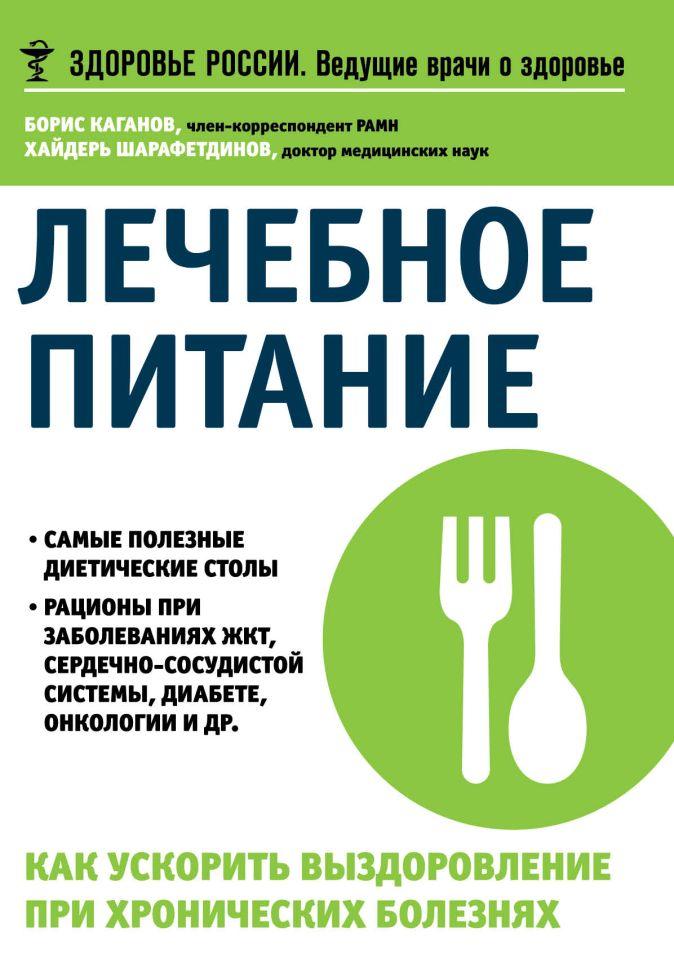 Борис Каганов, Хайдерь Шарафетдинов - Лечебное питание. Как ускорить выздоровление при хронических болезнях обложка книги