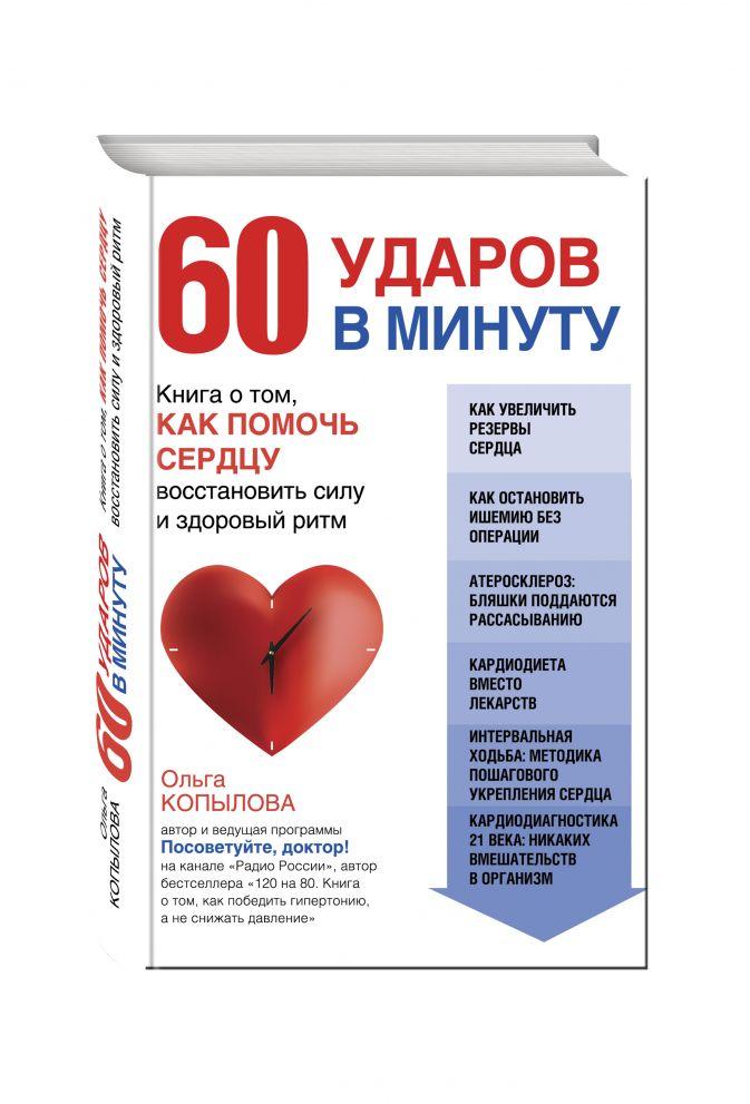Копылова О.С. - 60 ударов в минуту. Книга о том, как помочь сердцу восстановить силу и здоровый ритм (оформление 1) обложка книги