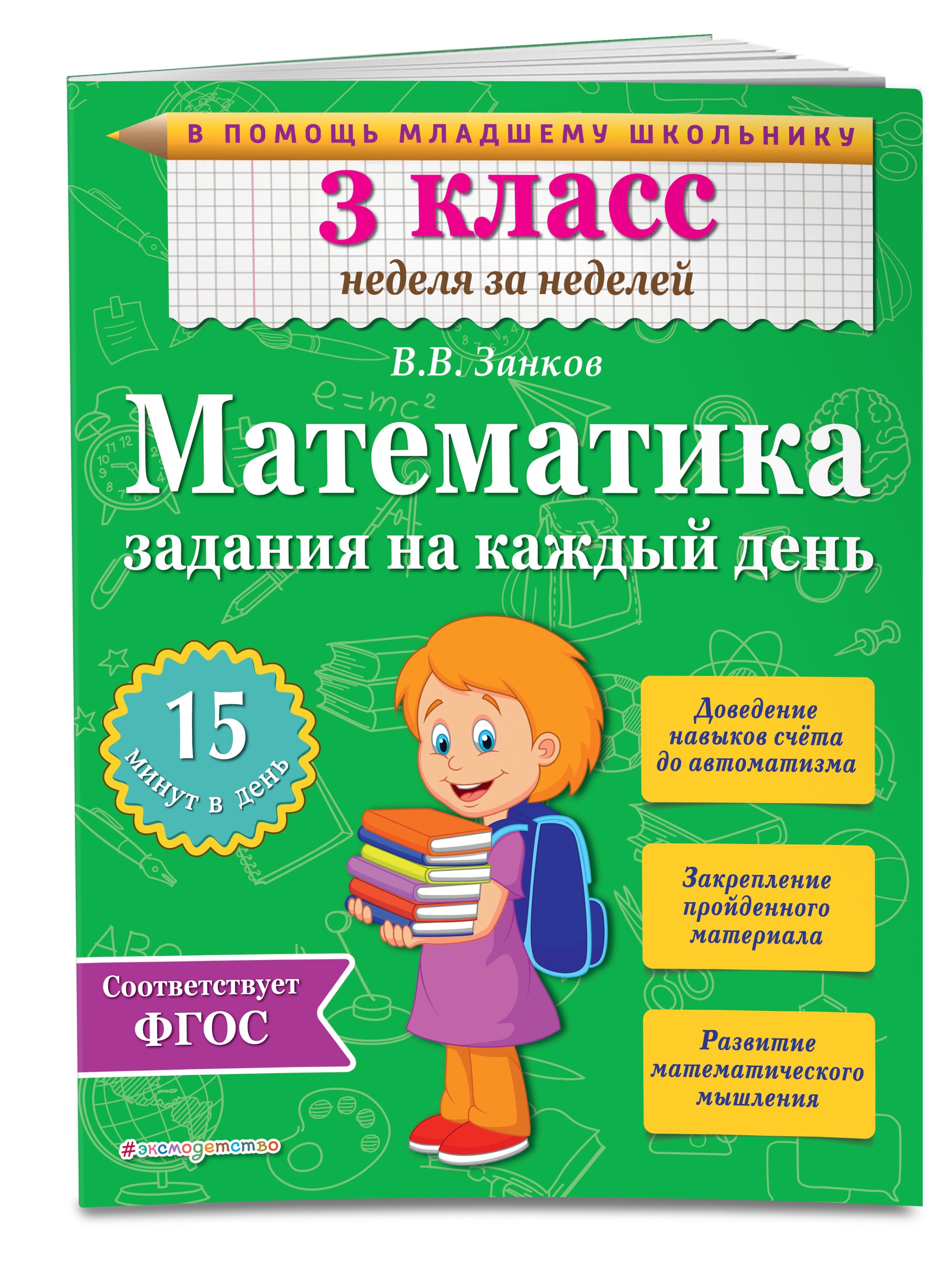 Математика. 3 класс. Задания на каждый день