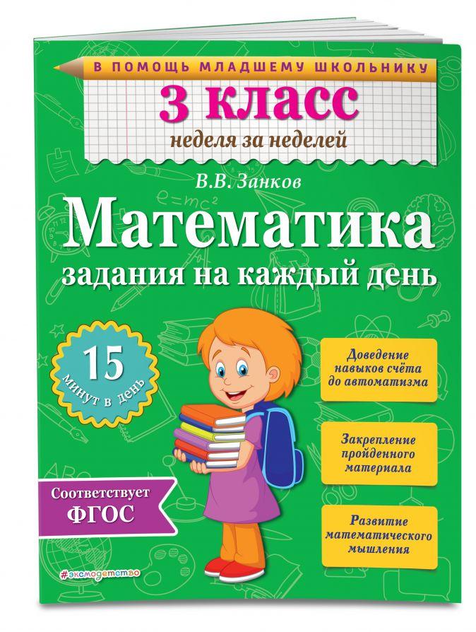 В.В. Занков - Математика. 3 класс. Задания на каждый день обложка книги