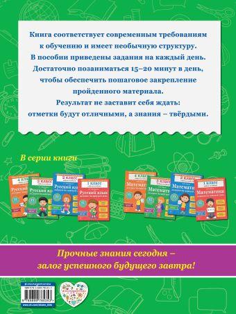 Математика. 3 класс. Задания на каждый день В.В. Занков