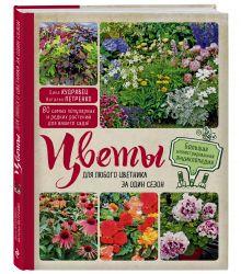 Цветы для любого цветника за один сезон. Большая иллюстрированная энциклопедия
