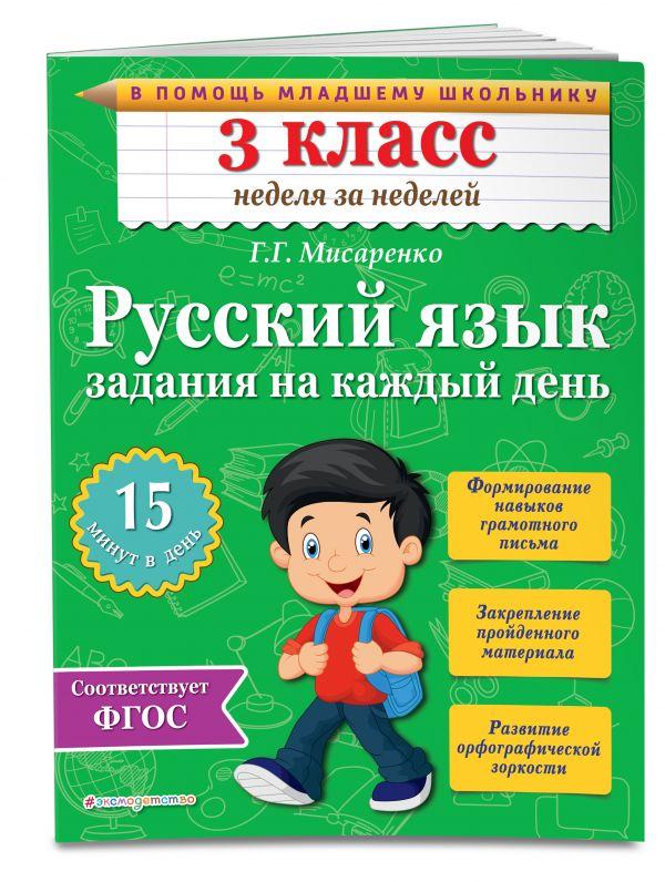 Русский язык. 3 класс. Задания на каждый день Мисаренко Г.Г.
