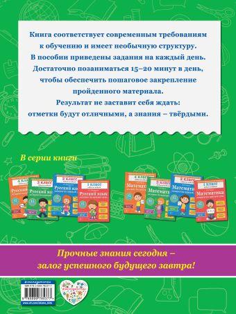 Русский язык. 3 класс. Задания на каждый день Г.Г. Мисаренко