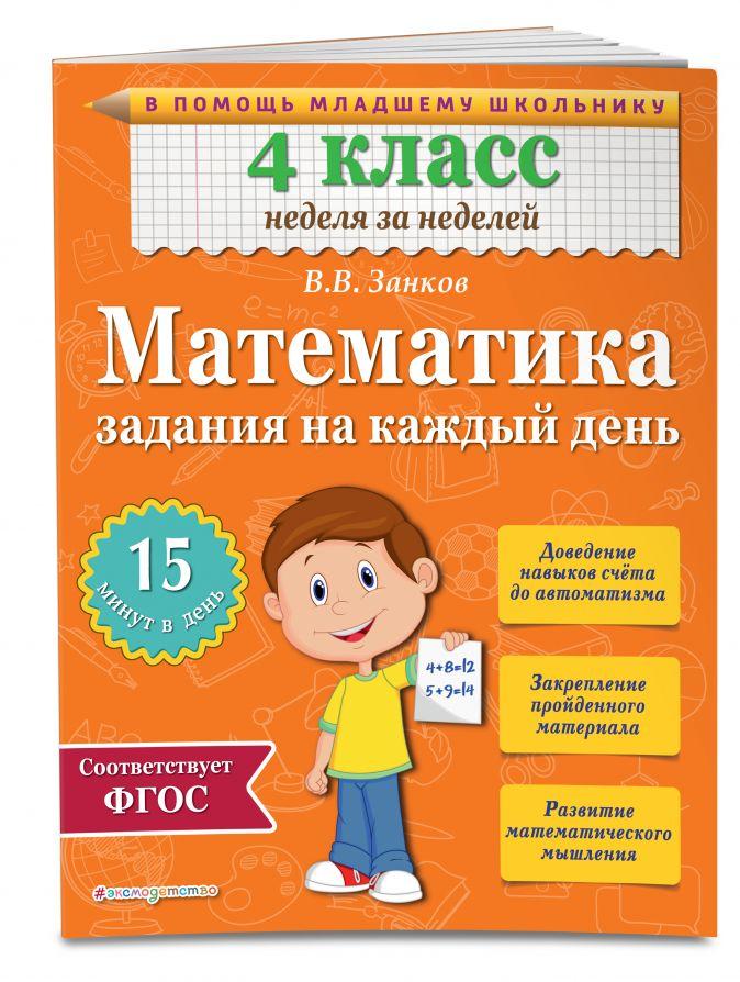 В.В. Занков - Математика. 4 класс. Задания на каждый день обложка книги