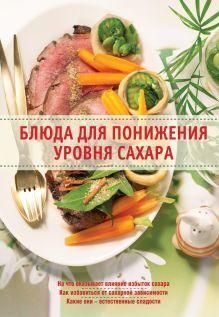 Кулинария. Здоровое питание