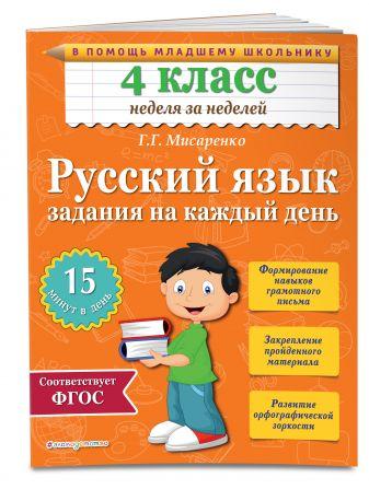 Г.Г. Мисаренко - Русский язык. 4 класс. Задания на каждый день обложка книги