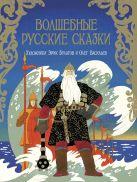 ВСС.Волшебные русские сказки