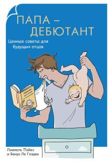 Родители-дебютанты.Папа-дебютант. Ценные советы для будущих отцов