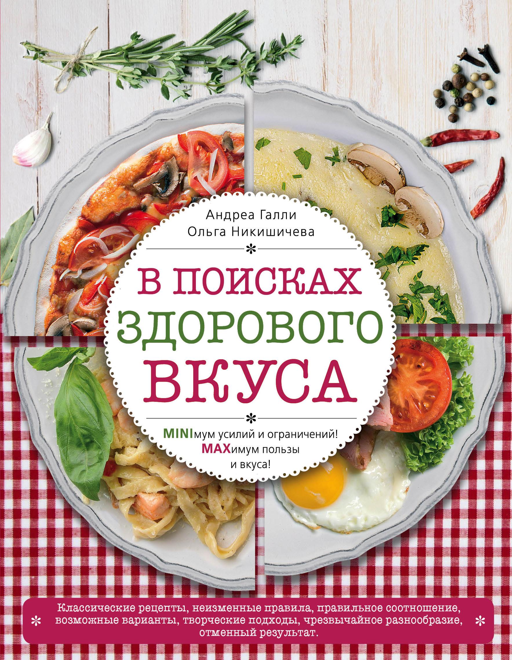 Купить со скидкой В поисках здорового вкуса (книга в суперобложке)