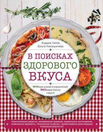 Галли А., Никишичева О.С. - В поисках здорового вкуса (книга в суперобложке) обложка книги