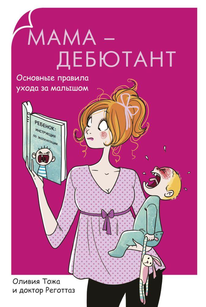 Тожа О. - Родители-дебютанты.Мама-дебютант. Основные правила ухода за малышом обложка книги